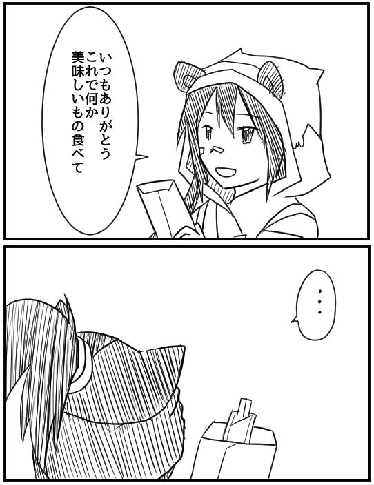 f:id:yukinosetsuna:20160824174944j:plain
