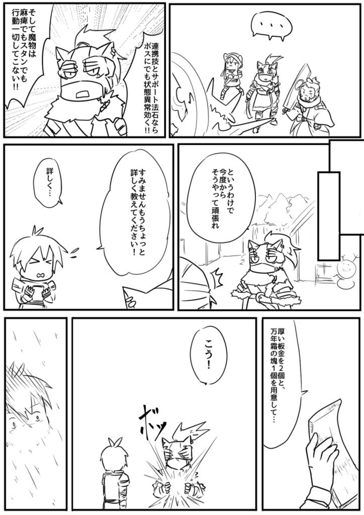 f:id:yukinosetsuna:20161109210604j:plain