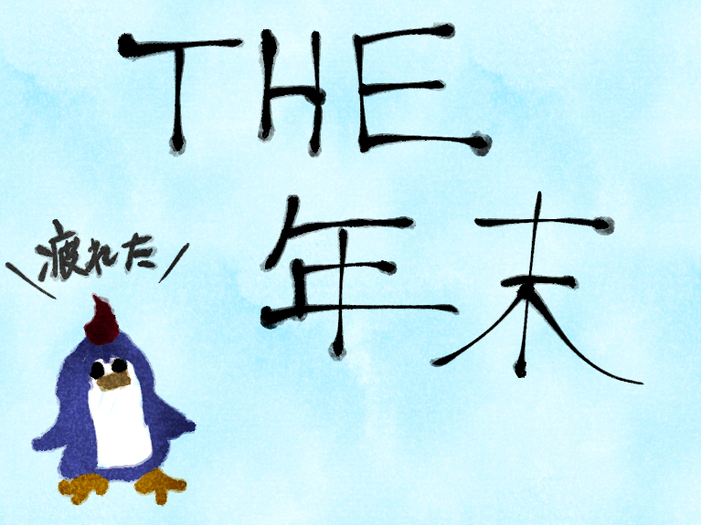 f:id:yukinosetsuna:20161229192728j:plain