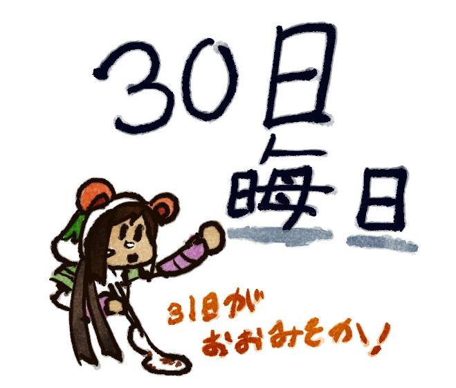 f:id:yukinosetsuna:20161230100710j:plain