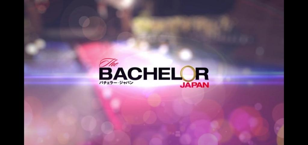 バチェラー・ジャパンタイトルロゴ
