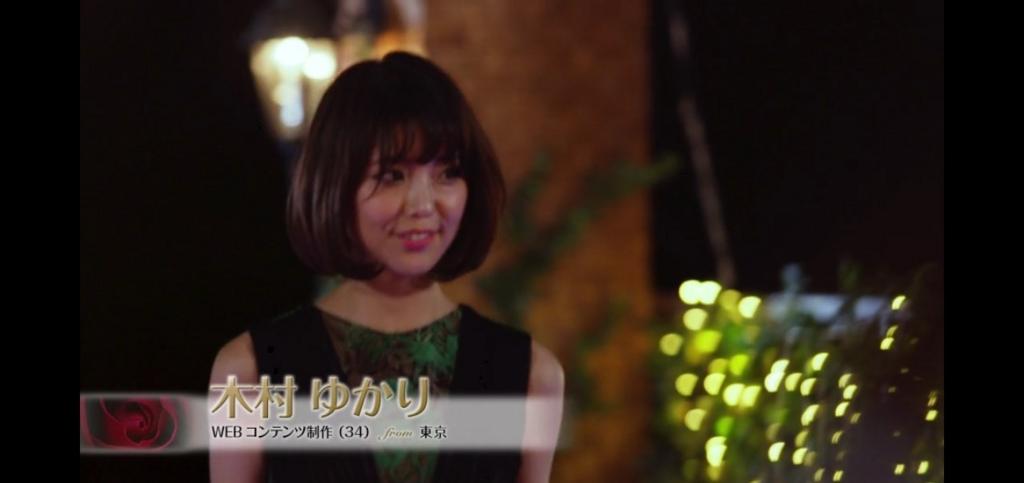 エピソード2で辞退された木村ゆかりさん