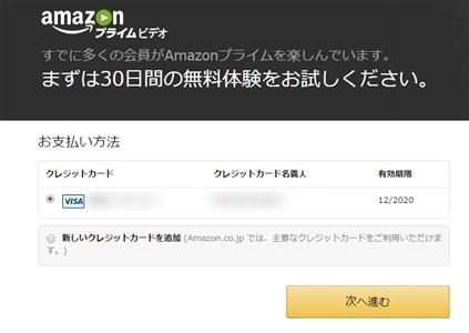Amazonプライムクレジットカード登録