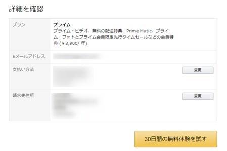 Amazonプライム入会は簡単