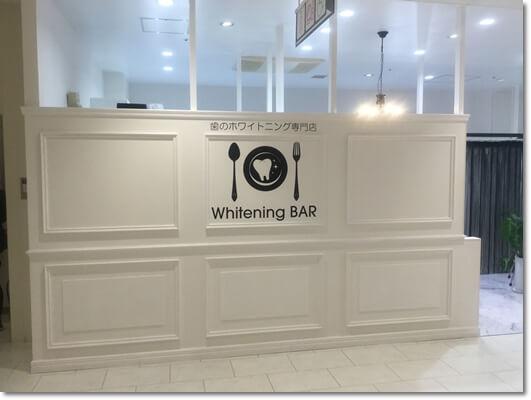 WhiteningBar町田店