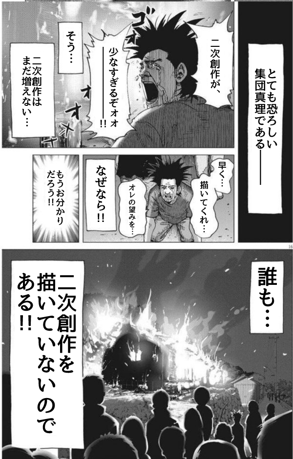 f:id:yukinosetsuna:20170725203707j:plain