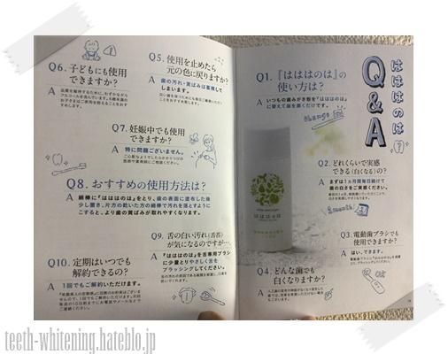 f:id:yukinosetsuna:20170908201851j:plain