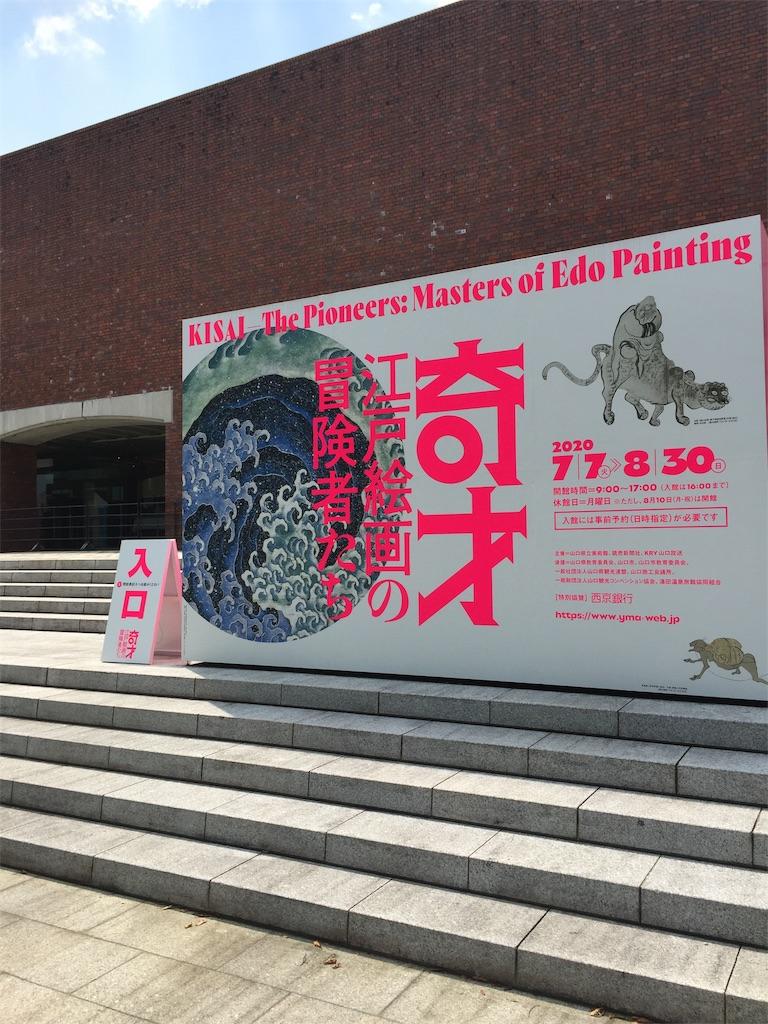 f:id:yukinosita-tamasudare:20200821201659j:image