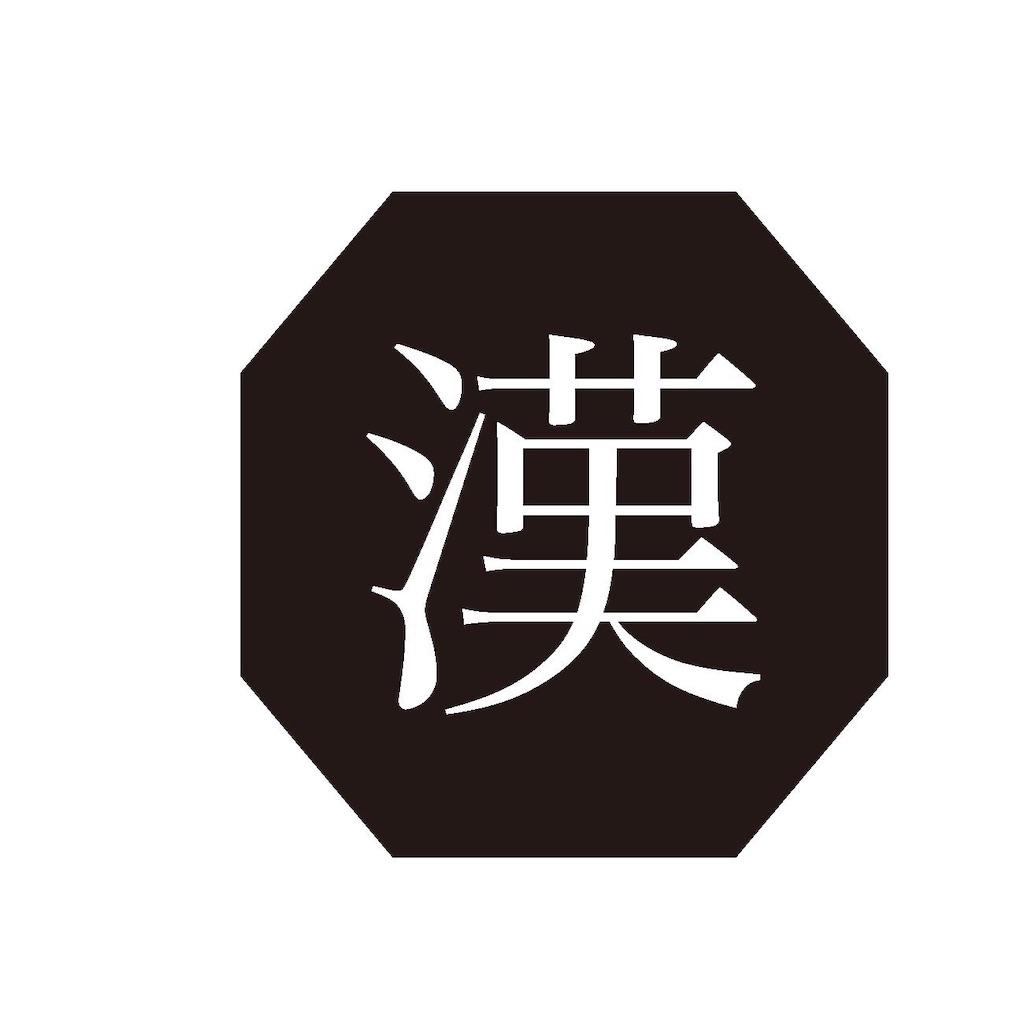 f:id:yukinosita-tamasudare:20200823222856j:image