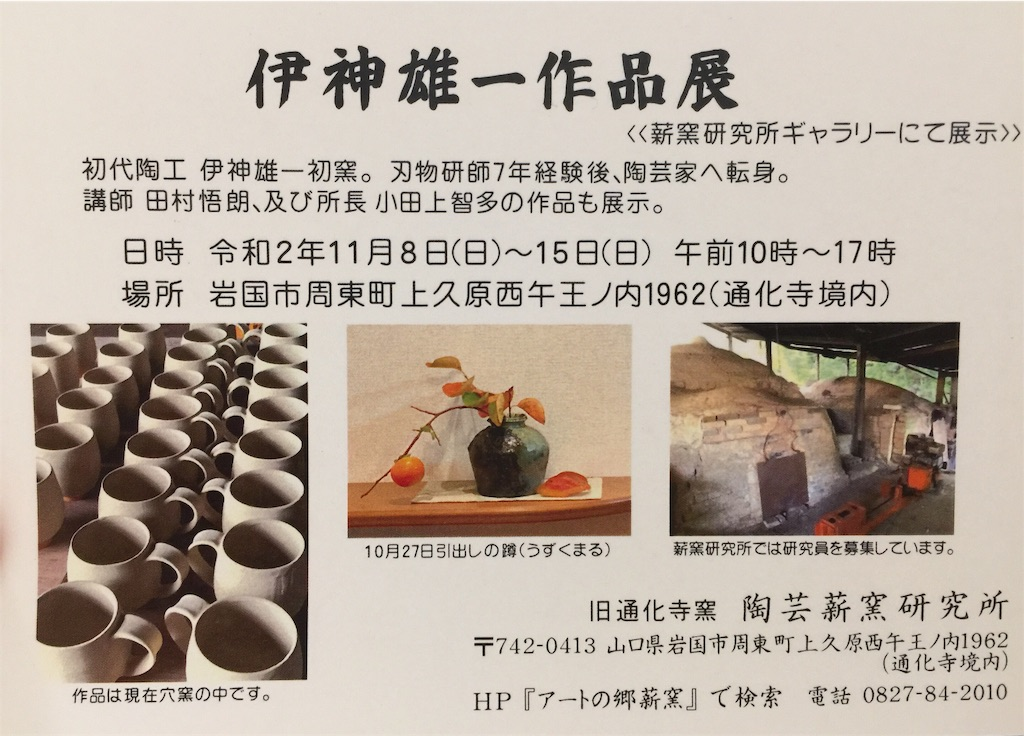 f:id:yukinosita-tamasudare:20201108175954j:image