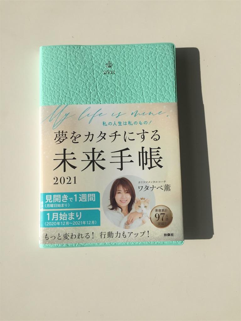 f:id:yukinosita-tamasudare:20210118134033j:image