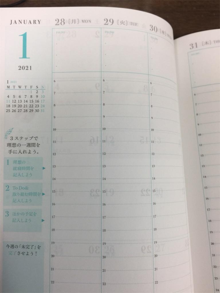 f:id:yukinosita-tamasudare:20210118212814j:image