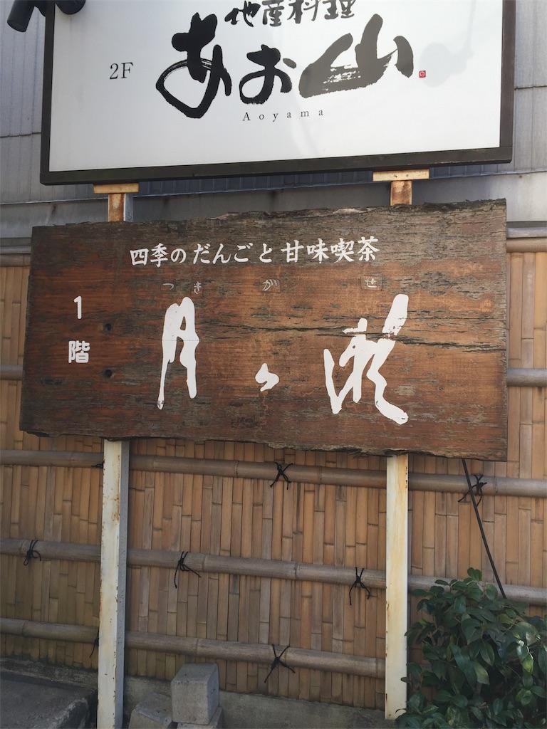 f:id:yukinosita-tamasudare:20210201210010j:image