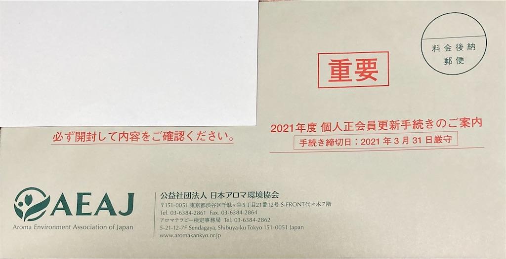 f:id:yukinosita-tamasudare:20210412215804j:image