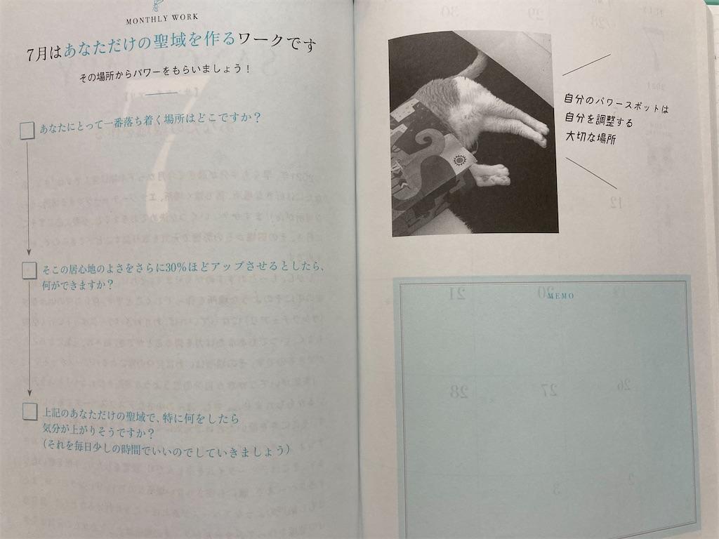 f:id:yukinosita-tamasudare:20210723122059j:image