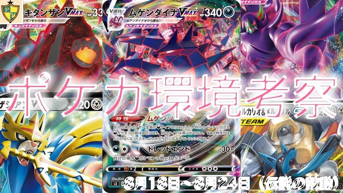 f:id:yukinouraginga:20200827141210j:plain