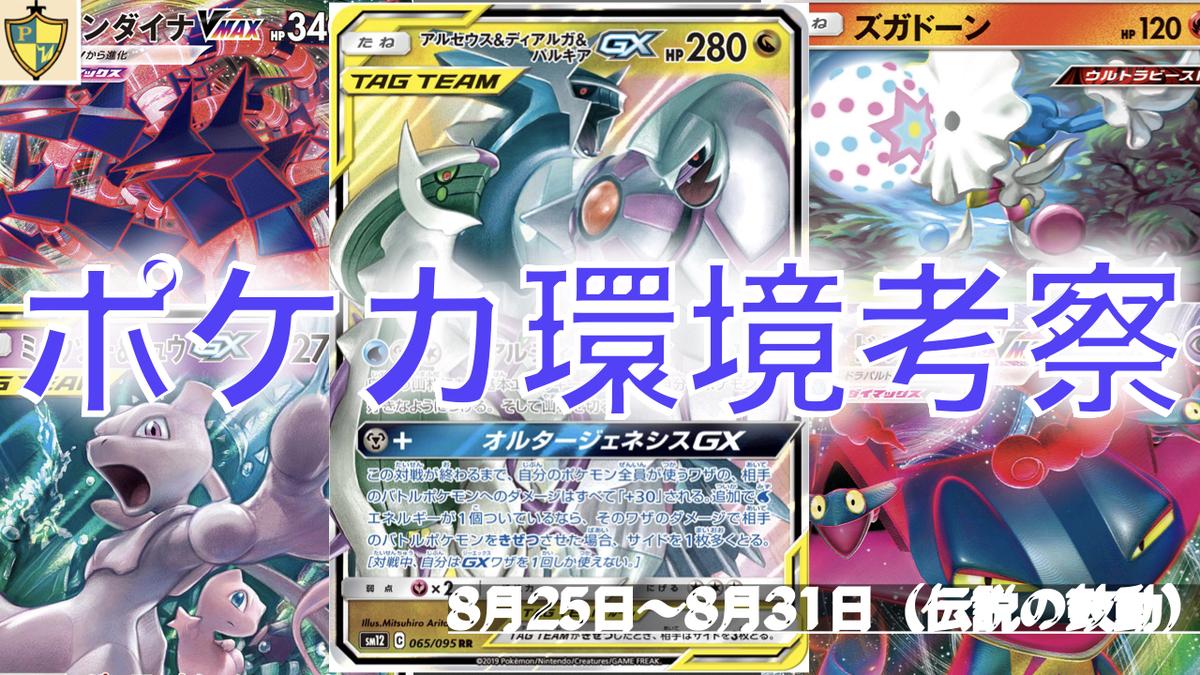 f:id:yukinouraginga:20200901153524j:plain