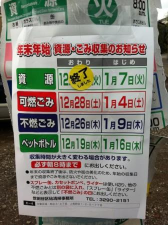 f:id:yukionakayama:20131226083549j:image