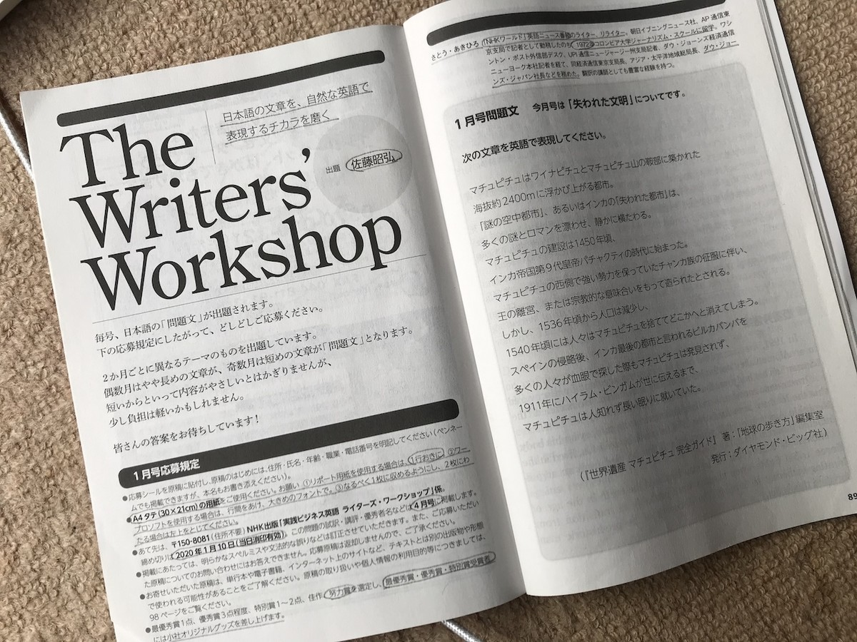 f:id:yukionakayama:20200112133504j:plain:w550