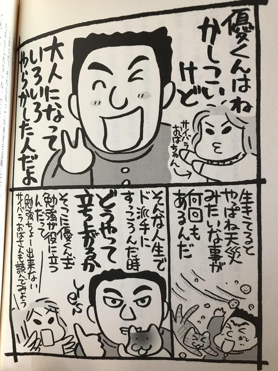 f:id:yukionakayama:20200120120700j:plain:w450