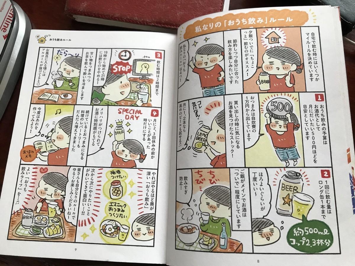 f:id:yukionakayama:20200627124125j:plain