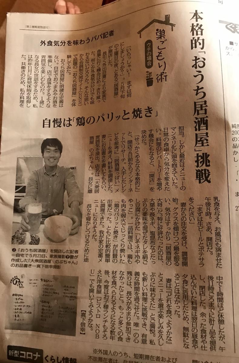 f:id:yukionakayama:20200702134742p:plain:w650