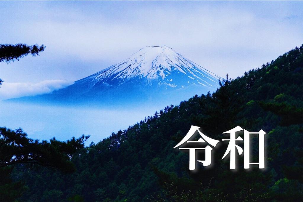 f:id:yukionoda:20190401192552j:image