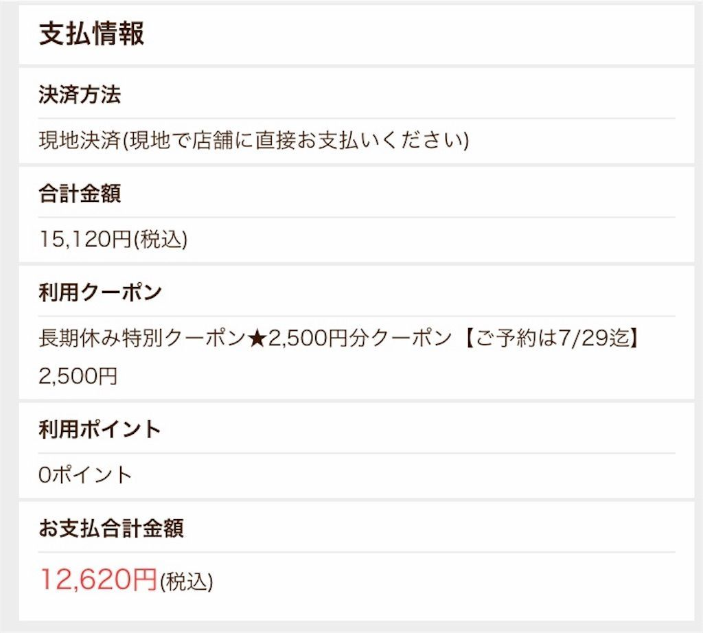 f:id:yukionoda:20190728152642j:image