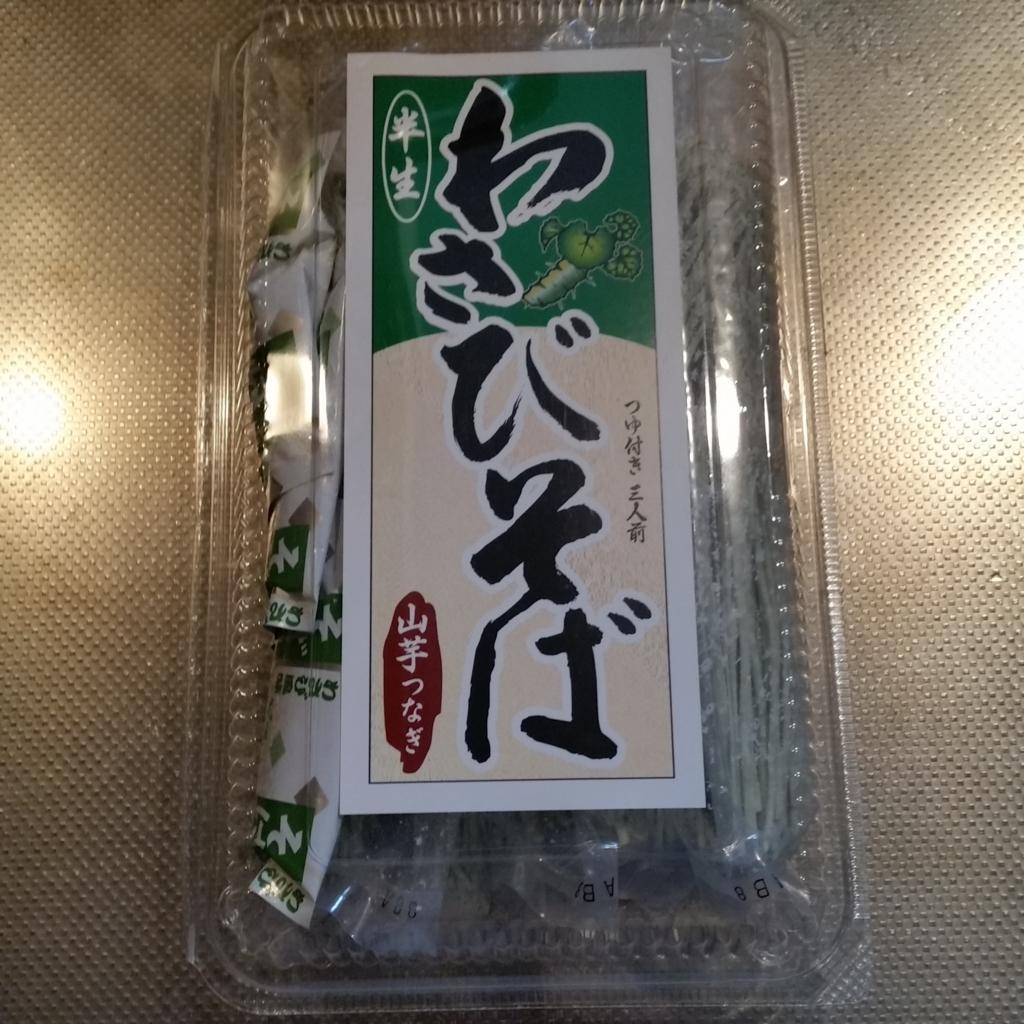 f:id:yukiosononoka:20180403085527j:plain