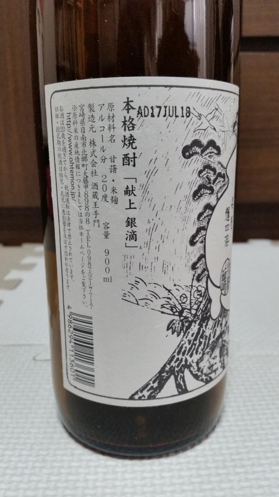 f:id:yukiosononoka:20180417150244j:plain