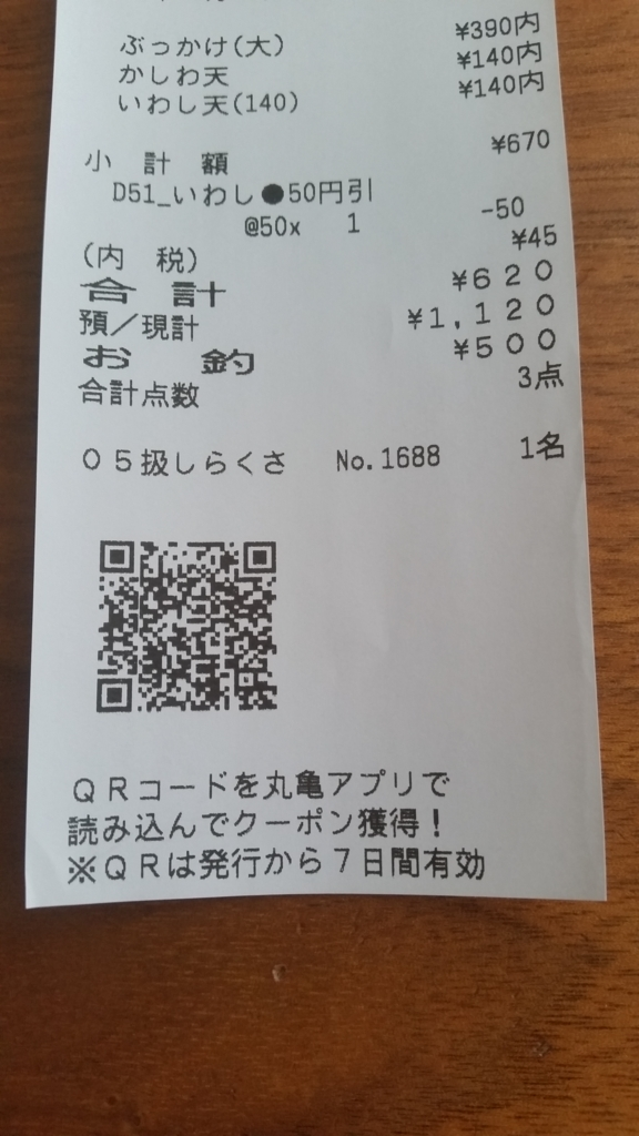 f:id:yukiosononoka:20180515155117j:plain