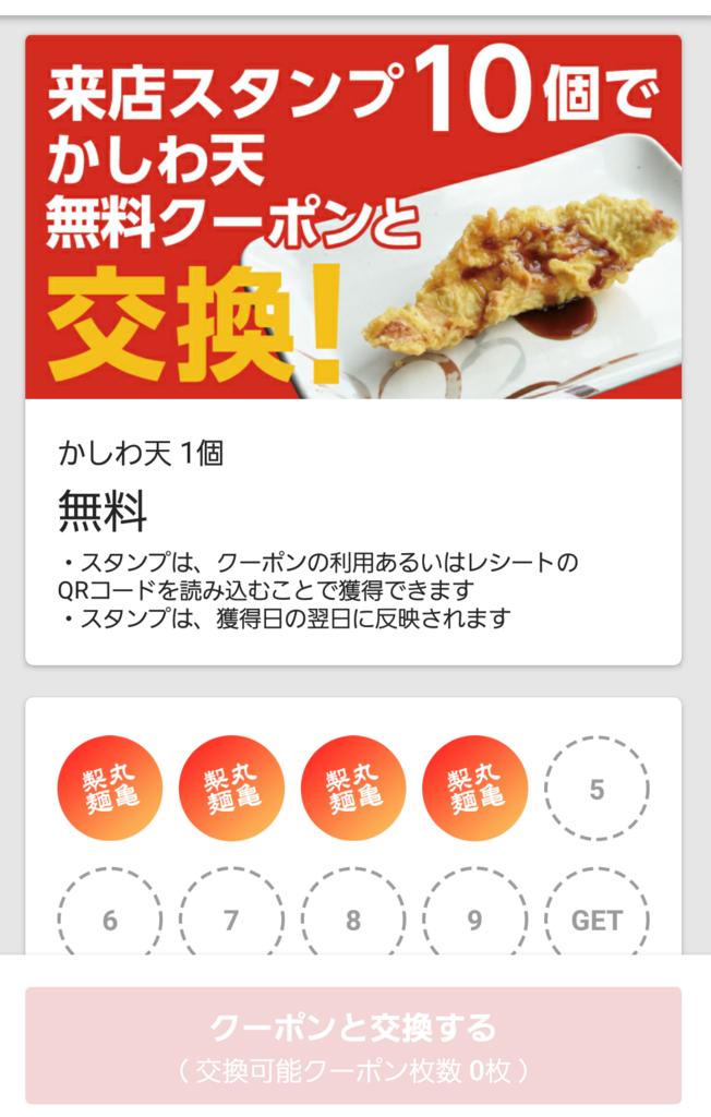 f:id:yukiosononoka:20180515155819p:plain