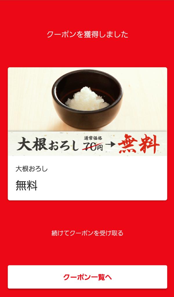 f:id:yukiosononoka:20180515155836p:plain