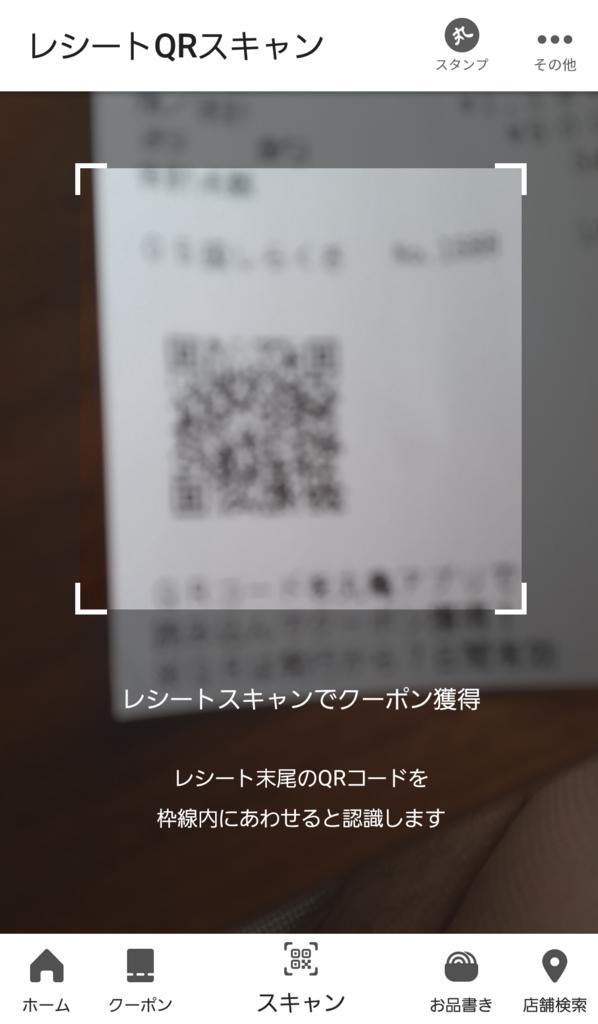f:id:yukiosononoka:20180515155849p:plain
