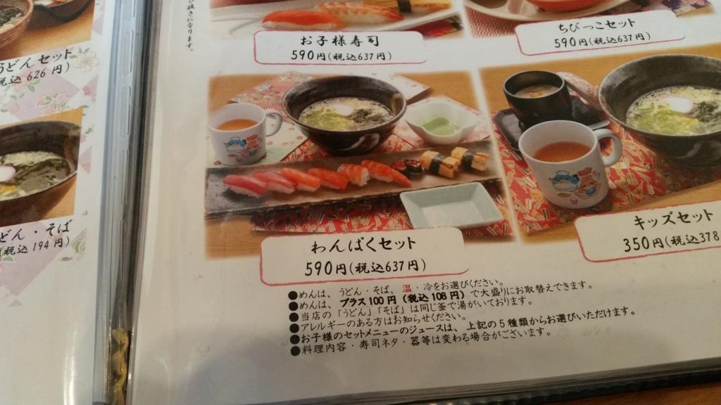 f:id:yukiosononoka:20180529135627j:plain