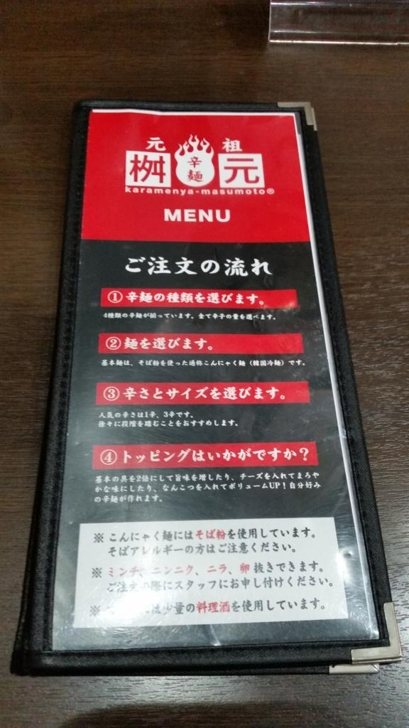 f:id:yukiosononoka:20180816154812j:plain