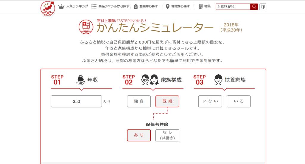 f:id:yukiosononoka:20181002001245p:plain