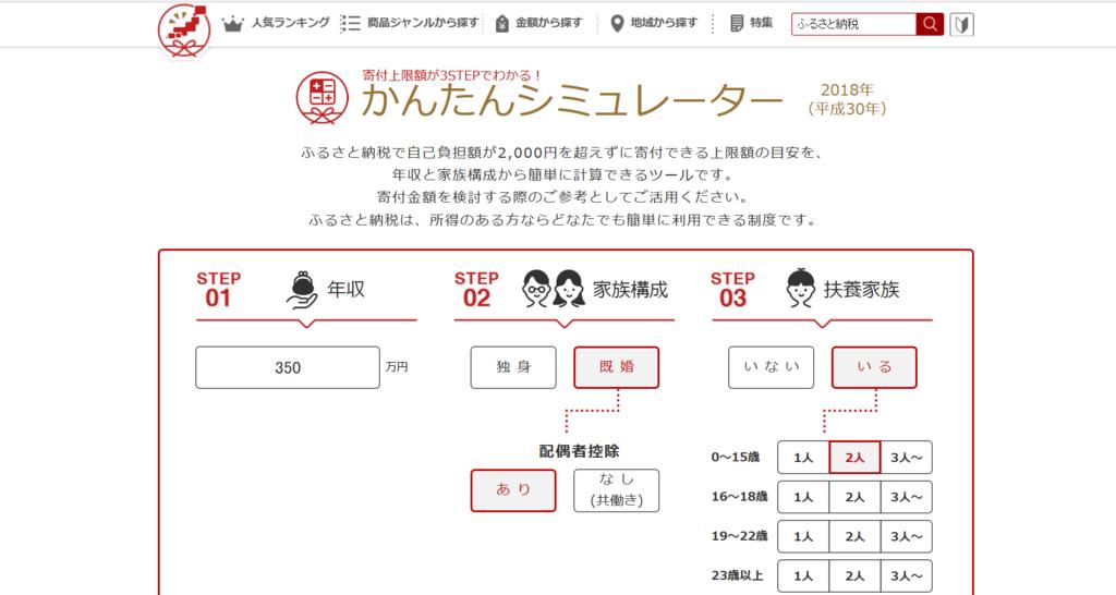 f:id:yukiosononoka:20181002001253p:plain