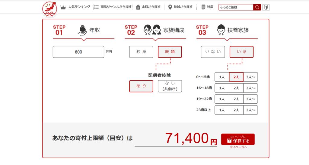 f:id:yukiosononoka:20181002003300p:plain
