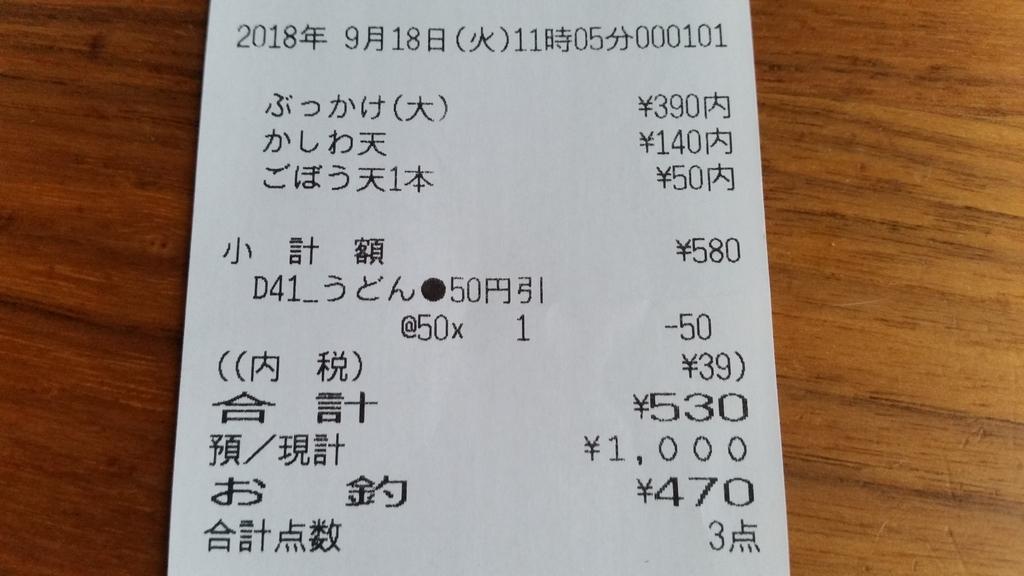 f:id:yukiosononoka:20181005151448j:plain