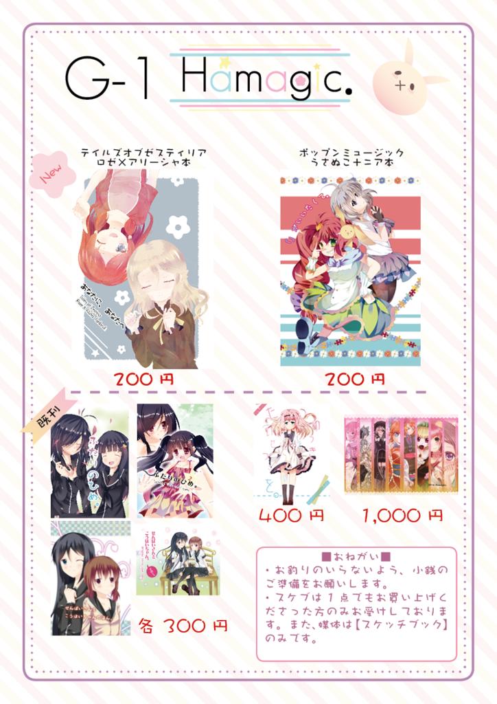 f:id:yukisatori:20160916214409p:plain