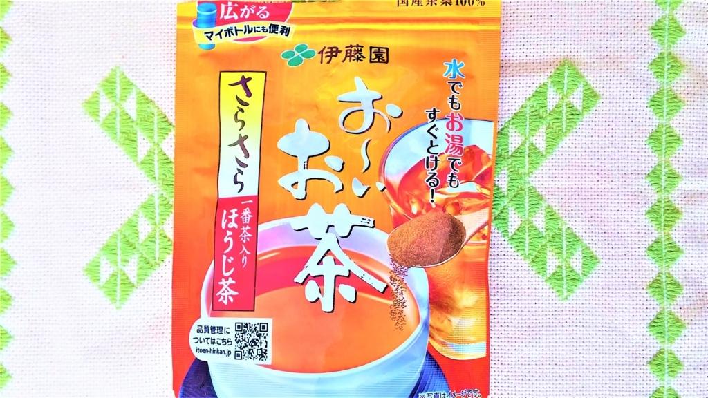 粉末ほうじ茶の画像
