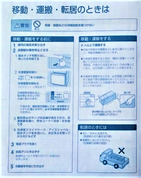 東芝冷凍冷蔵庫取扱説明書の画像