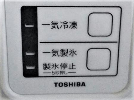 冷蔵庫の製氷停止ボタンの画像