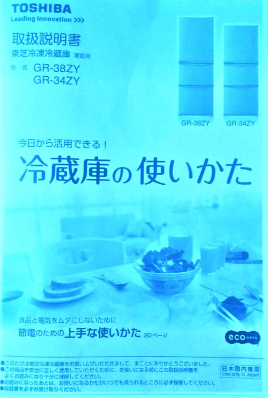 冷凍庫取扱説明書の画像