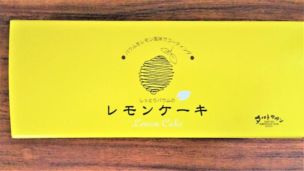 盛岡タルトタタンのレモンケーキの箱