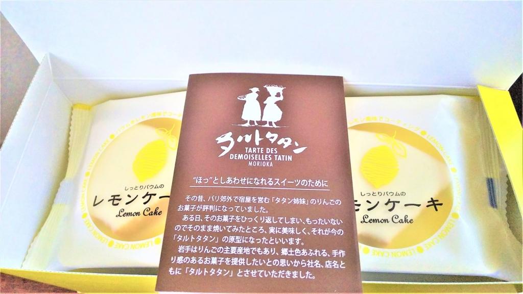 盛岡タルトタタンのレモンケーキの箱を開けた画像