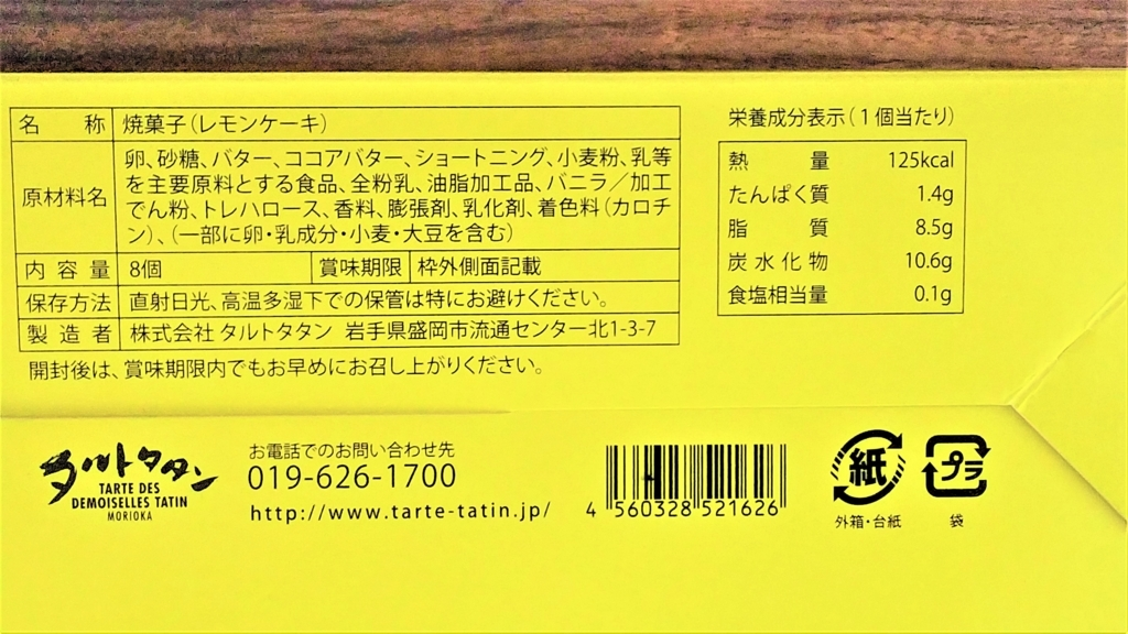 盛岡タルトタタンのレモンケーキのカロリー表示の画像