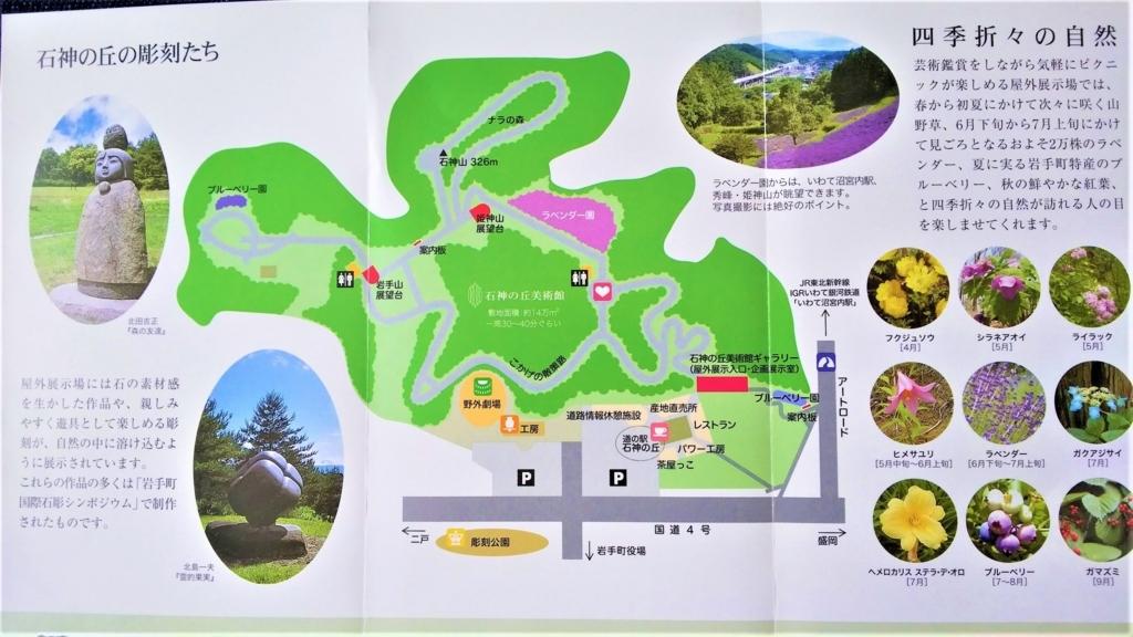 岩手町立石神の丘美術館のパンフレット画像
