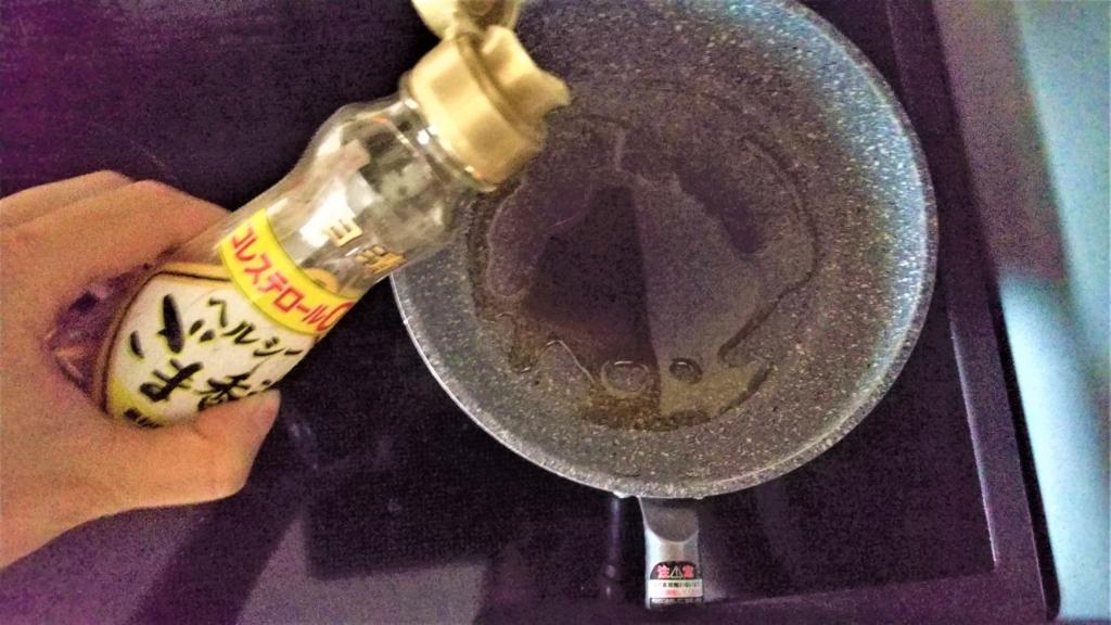 フライパンにごま油を多めに入れる画像